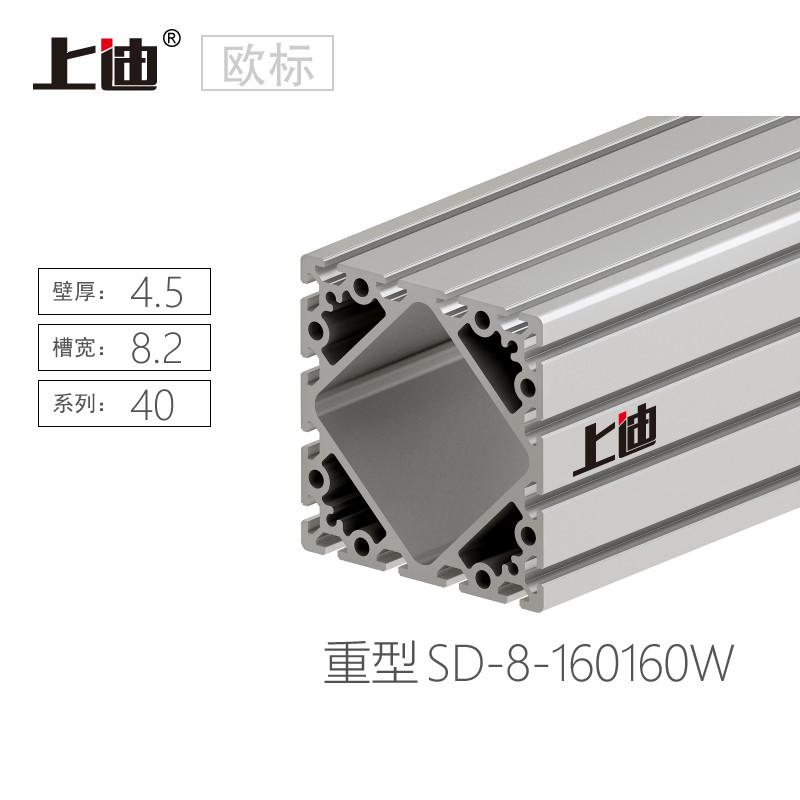 SD-8-160160W