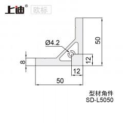 型材角件 SD-L5050-10槽
