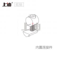 内置连接件 SD-BJ