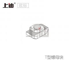 T型螺母块 SD-TN