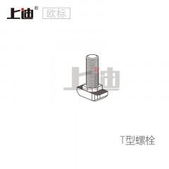 T型螺栓 SD-TB