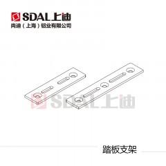 踏板支架 SD-TBZJ
